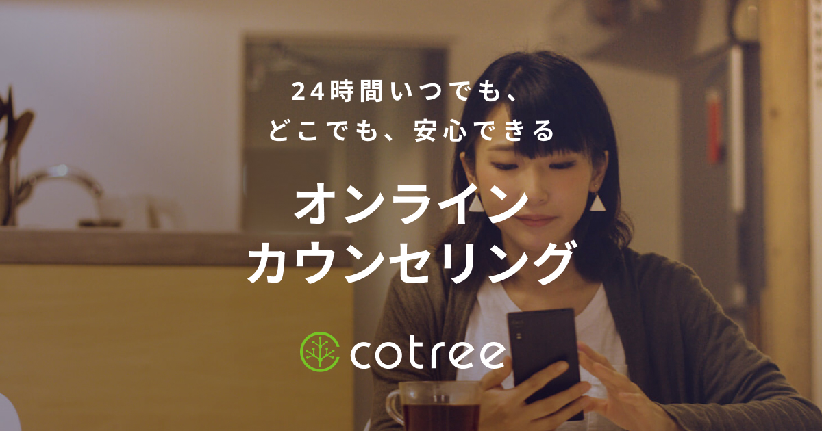 オンラインカウンセリングなら「cotree」|アインの集客マーケティングブログ